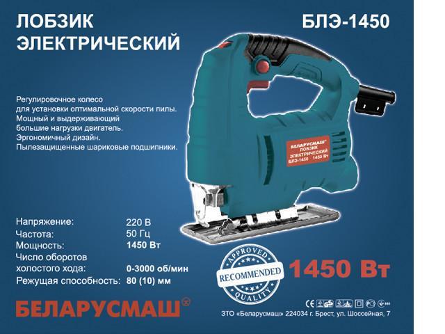 Лобзик Беларусмаш 1450 Вт