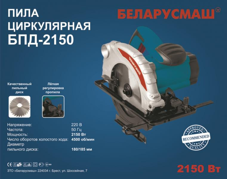 Пила дисковая Беларусмаш 185/2150 Вт  2 диска