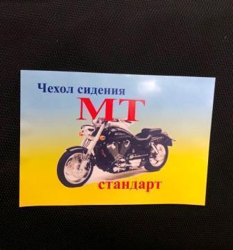 Чехол сидения МТ декор ЧЕРНЫЙ