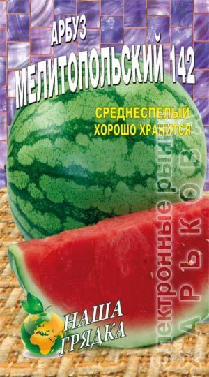 Арбуз Мелитопольский пакет 40 семян - Семена, саженцы и рассада плодово-ягодных культур на рынке Барабашова