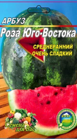 Арбуз Роза Юго-востока пакет 40 семян