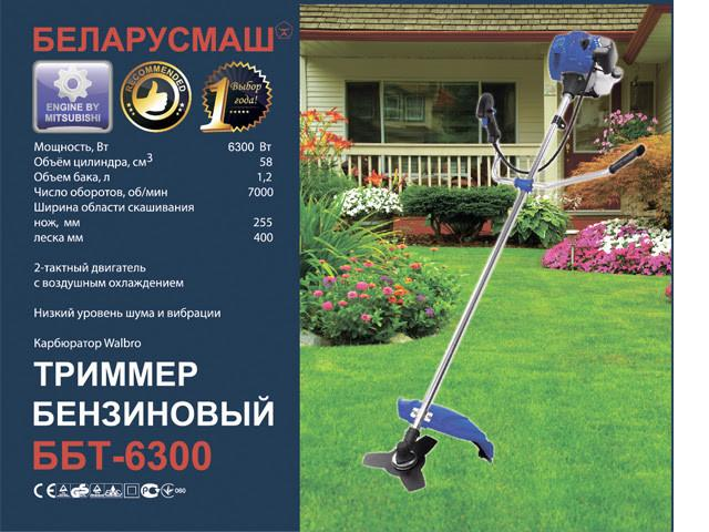 Бензокоса Беларусмаш  6300 2 диска 1 бабина