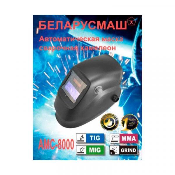 Сварочная маска хамелион Беларусмаш 8000 с 3 рег.