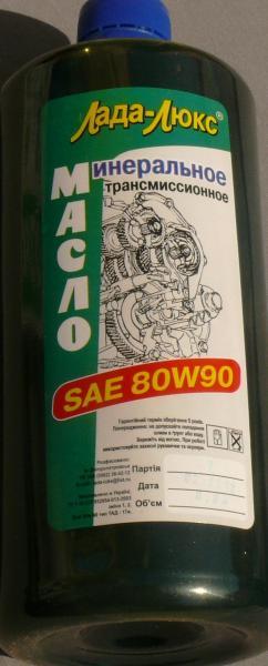 Масло ЛАДА-ЛЮКС ТАД-17 85W-90 GL-5  0,85 л