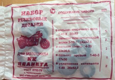Набор сальников ПЛАНЕТА (Россия)