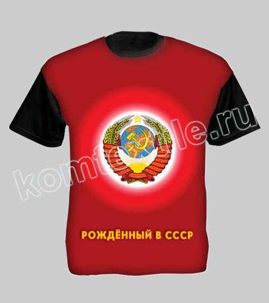 """Футболка """"Рожденный в СССР"""""""