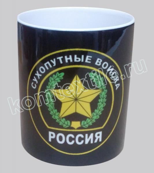 """Кружка сувенирная """"Сухопутные войска Россия"""""""