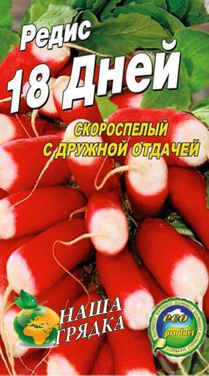 Редис 18 дней пакет 1000 шт. семян