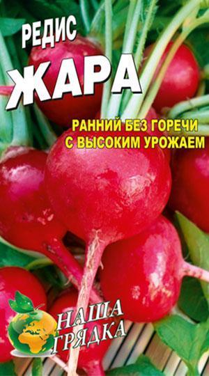 Редис Жара пакет 1000 шт. семян