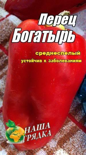 Перец Богатырь пакет 150 семян