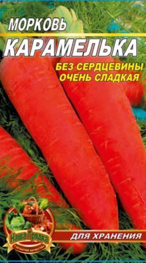 Морковь Карамелька пакет 5000 штук