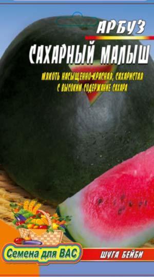 Арбуз Сахарный малыш (Шуга бэйби) пакет 20 семян