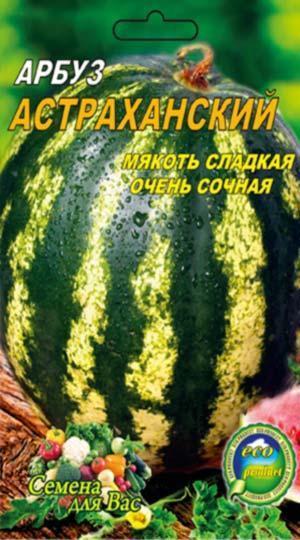 Арбуз Астраханский пакет 40 семян