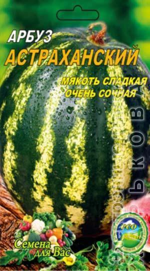 Арбуз Астраханский пакет 40 семян - Семена, саженцы и рассада плодово-ягодных культур на рынке Барабашова