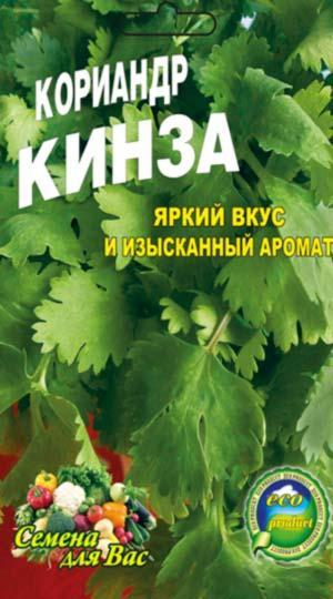 Кориандр (кинза) 5 грамм