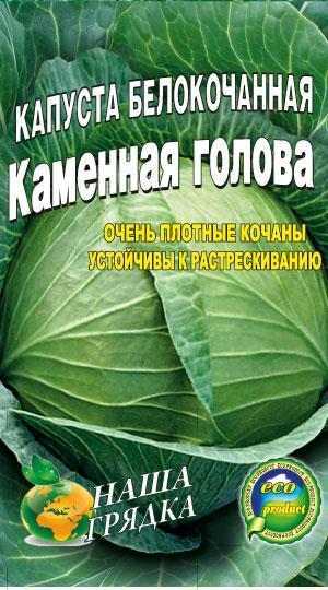Капуста Каменная голова пакет 1000 семян