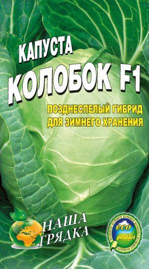 Капуста Колобок пакет 1000 семян