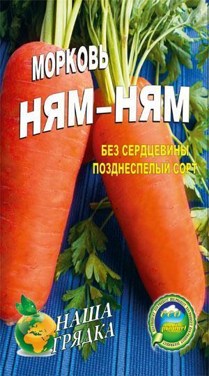 Морковь Ням-ням  пакет  5000 шт.