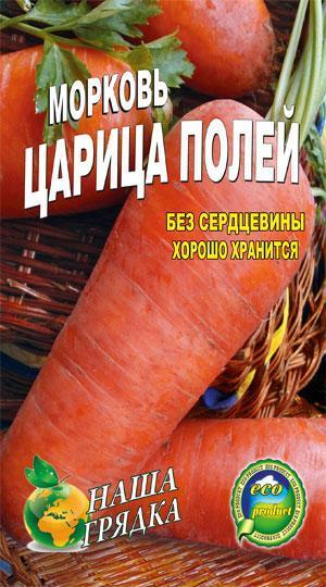 Морковь Царица полей  пакет  5000 шт.