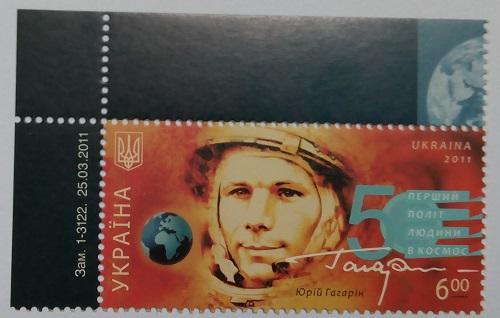 Фото Почтовые марки Украины, Почтовые марки Украины 2011 год 2011 № 1098 угловая почтовая марка Первый полет человека в космос. Юрий Гагарин