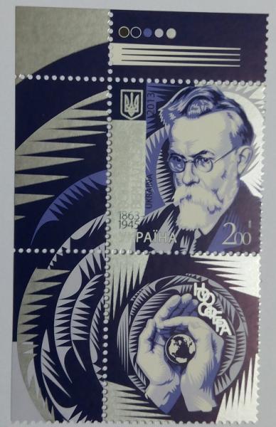 Фото Почтовые марки Украины, Почтовые марки Украины 2013 год 2013 № 1272 почтовая марка Владимир Вернадский. 1863-1945