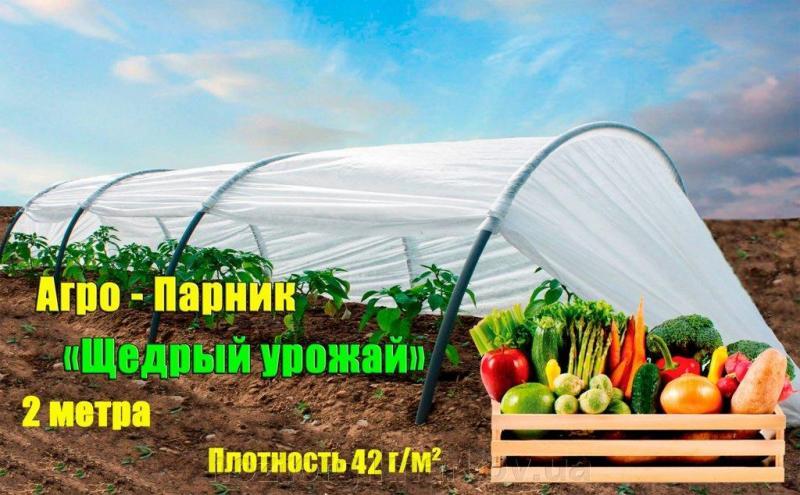 """Агро Парник """"Щедрый урожай"""" 2 метра плотность 42 г/м2 (мини теплица)"""
