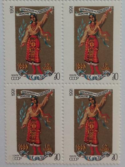 1. 1991 угловой квартблок почтовых марок Декларация о государственном суверенитете Украины