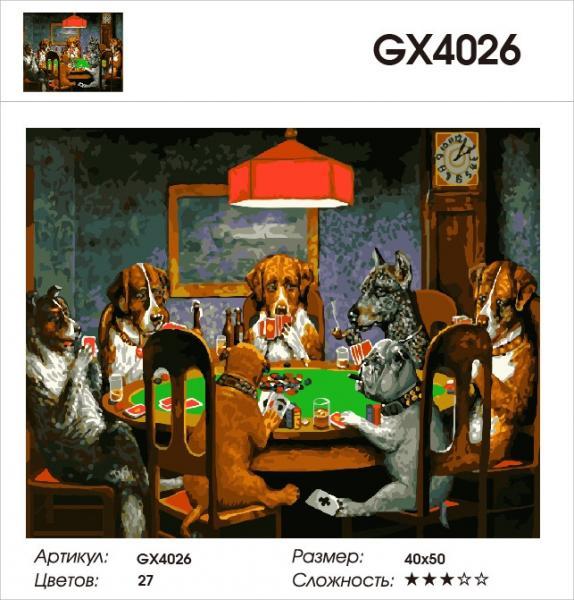 Фото Картины на холсте по номерам, Картины  в пакете (без коробки) 50х40см; 40х40см; 40х30см, Животные, птицы, рыбы GX4026
