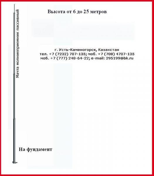 Молниеприемник на фундамент ТЭЗМП, МА-Т022-РК, Молниеотвод