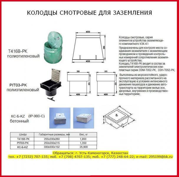 Колодец смотровой для заземления, бетонный и полиэтиленовый КС-Б-KZ, IP-900-C, T416B-РК, РIT03-РK