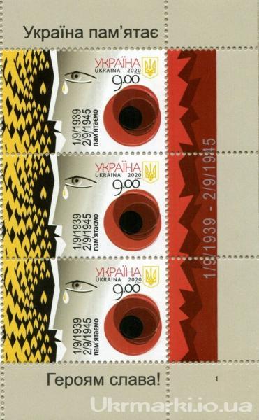 Фото Почтовые марки Украины, Почтовые марки Украины 2020 год  2020 № 1808 почтовые марки « Помним. 1/9/1939 – 2/9/1945 »