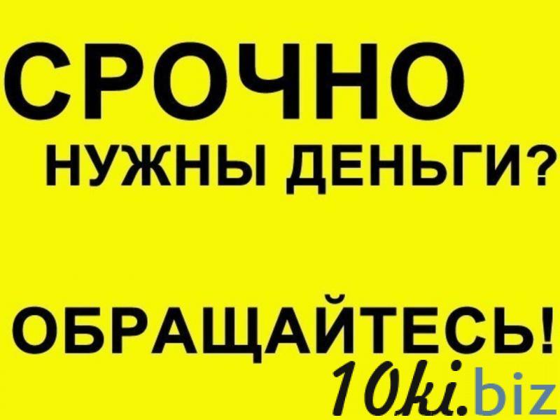 Предоставлю финансовую помощь от частного лица! Все регионы РФ.