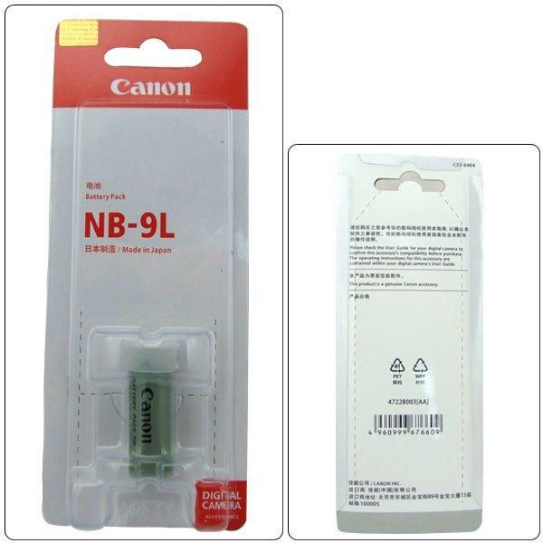 Аккумулятор NB-9L для фотоаппаратов CANON