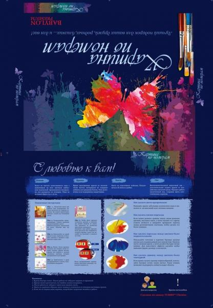 Фото Картины на холсте по номерам, Букеты, Цветы, Натюрморты NBQ 1351