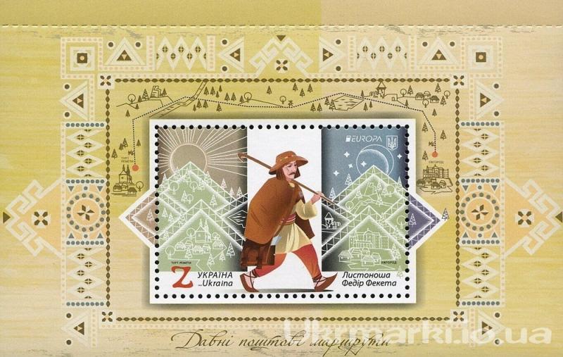 Фото Почтовые марки Украины, Эксклюзивные почтовые марки  Украины 2020 №19 (b - 178) блок не вклеенный «Древние почтовые маршруты» с маркой № 1813 «Почтальон Федор Фекета» ЕВРОПА