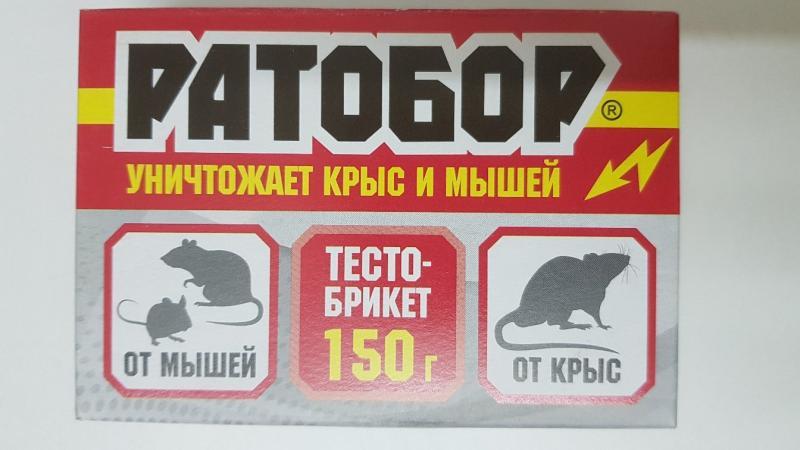 Фото Средства от грызунов Ратобор приманка от крыс и мышей с мумиф. эффектом 150 гр.