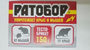 Ратобор приманка от крыс и мышей с мумиф. эффектом 150 гр.