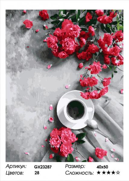 Фото Картины на холсте по номерам, Букеты, Цветы, Натюрморты KGX 23287  Роспись по номерам на холсте 40х50см