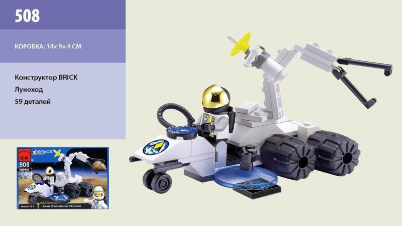 Фото Конструкторы, Конструкторы типа «Лего», Космос, Star Wars 508 серия «Космос» Конструктор Brick