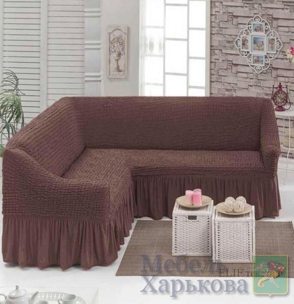 Чехол для углового дивана (коричневый) - Накидки на мебель в Харькове