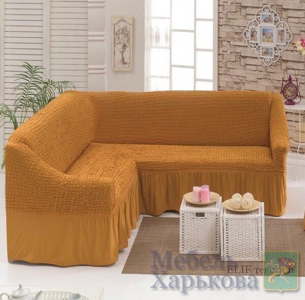 Чехол для углового дивана (светло-горчичный) - Накидки на мебель в Харькове