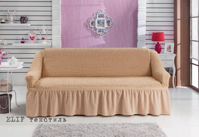 Чехол для прямого дивана (песочный)