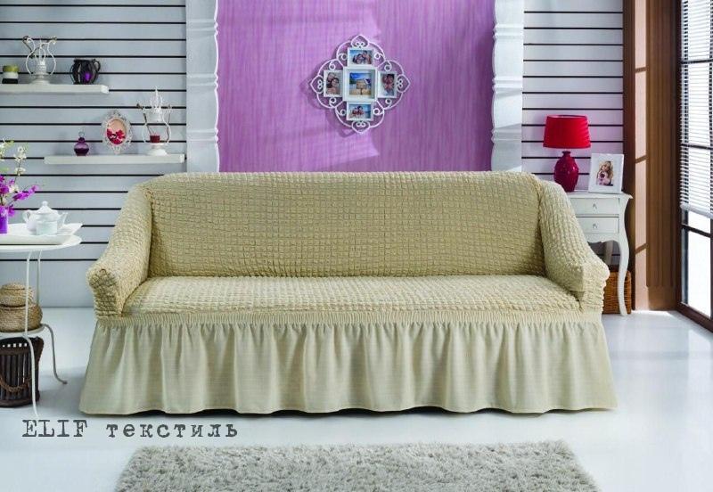 Фото Чехлы для мягкой мебели, Чехол для прямого дивана Чехол для прямого дивана (кремовый)