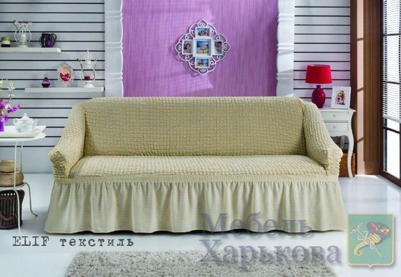 Чехол для прямого дивана (кремовый) - Накидки на мебель в Харькове