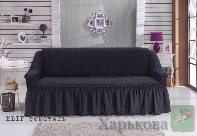 Чехол для прямого дивана (графитовый) - Накидки на мебель в Харькове