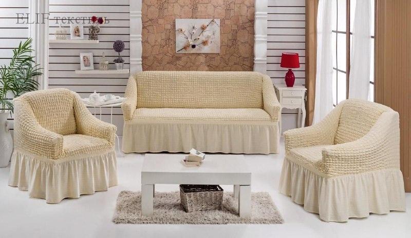 Фото Чехлы для мягкой мебели, Чехол для прямого дивана и 2х кресел Чехол для прямого дивана и 2х кресел (кремовый)