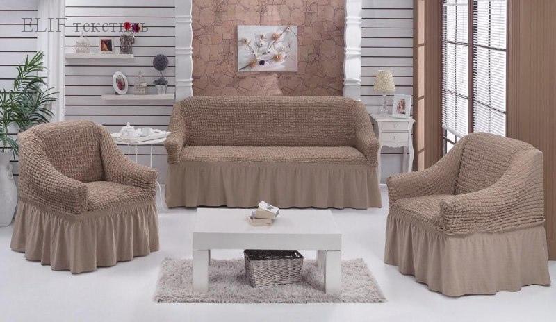 Фото Чехлы для мягкой мебели, Чехол для прямого дивана и 2х кресел Чехол для прямого дивана и 2х кресел (кофейный)