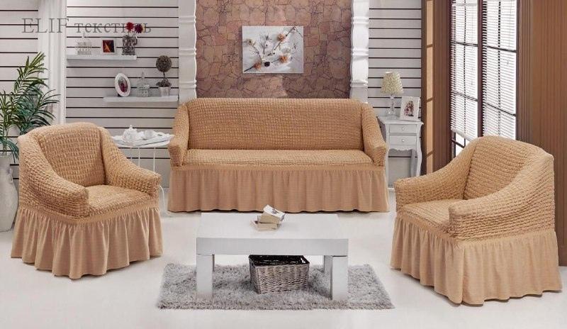 Чехол для прямого дивана и 2х кресел (песочный)