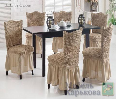 Чехол для стульев (кофейный) 6 штук Турция - Накидки на мебель в Харькове