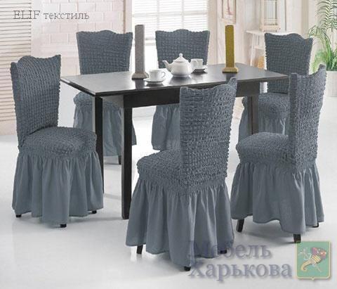 Чехол для стульев (серый) 6 штук Турция - Накидки на мебель в Харькове